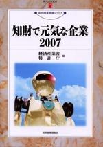 知財で元氣な企業 2007