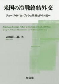 米國の冷戰終結外交 ジョ-ジ.H.W.ブッシュ政權とドイツ統一