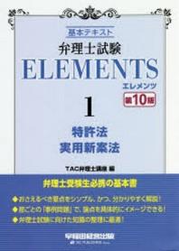 弁理士試驗ELEMENTS 基本テキスト 1