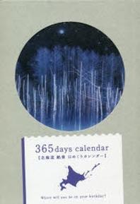 365日北海道 絶景日めくりカレンダ-