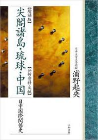 尖閣諸島.琉球.中國 分析.資料.文獻 日中國際關係史