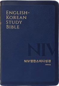 NIV영한스터디성경(개역개정)(중단본)(PU)(라이트네이버)(무지퍼)(색인)