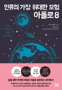 인류의 가장 위대한 모험 아폴로 8