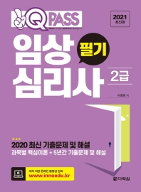 원큐패스 임상심리사 2급 필기(2021)