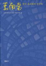 이남규: 한국 유리화의 선구자