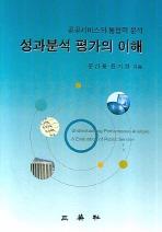 성과분석 평가의 이해: 공공서비스의 통합적 분석