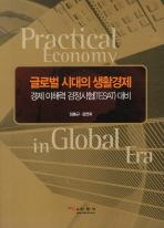 글로벌 시대의 생활경제(경제 이해력 검정시험대비)