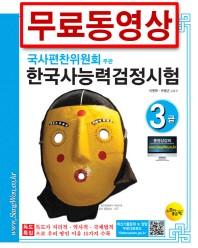 한국사능력검정시험 3급(국사편찬위원회주관)