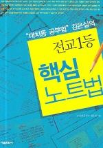 대치동 공부법 김은실의 전교1등 핵심 노트법