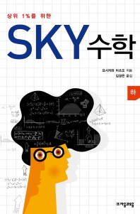 상위 1%를 위한 SKY 수학(하)