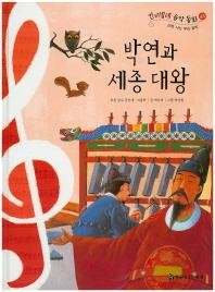 박연과 세종 대왕