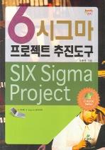6시그마 프로젝트 추진도구