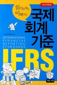 읽기만해도 이해되는 국제 회계 기준