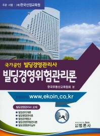 빌딩경영위험관리론