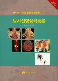 방사선영상학총론 요약 및 문제 해설