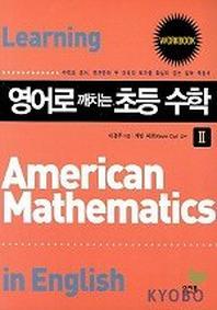 영어로 깨치는 초등수학 2(WORKBOOK)