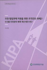 국정 협업과제 지원을 위한 조직진단 과제. 2: 수산물 안전관리 체계 개선 방안 연구
