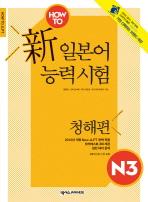 HOW TO 일본어능력시험: N3 청해편