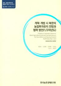 개혁 개방 시 북한의 농업투자유치 전망과 협력 방안(1/2차년도)
