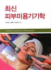 최신 피부미용기기학