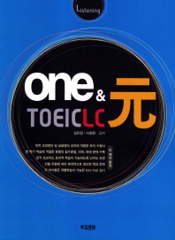 원앤원 TOEIC LC