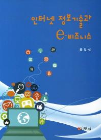 인터넷 정보기술과 e-비즈니스