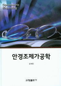 안경조제가공학