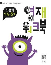 영재 워크북 집중력 만4~5세