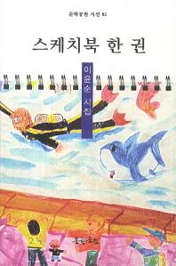 스케치북 한 권