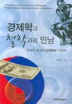 경제학과 철학과의 만남