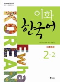 이화 한국어 2-2: 중국어판(번체)