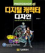 디지털 캐릭터 디자인(CD-ROM 1장포함)