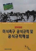 미식축구 공식규칙 및 공식규칙해설(2009)