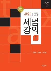 세법강의. 1(2021)