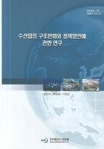 수산업의 구조변화와 정책방안에 관한 연구
