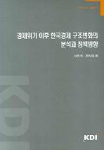경제위기 이후 한국경제 구조변화의 분석과 정책방향