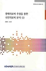생애의료비 추정을 통한 국민의료비 분석. 1