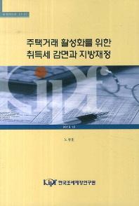 주택거래 활성화를 위한 취득세 감면과 지방재정