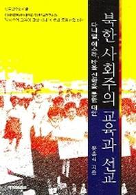 북한사회주의 교육과 선교