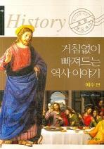 거침없이 빠져드는 역사 이야기: 예수 편