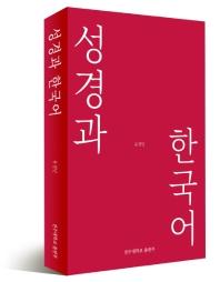 성경과 한국어