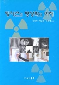 방사선과 영상학의 이해
