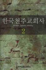 한국천주교회사. 2
