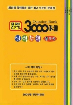 수학 중1-2(실력수학)(3000제)(2009)