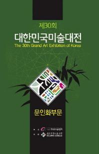 대한민국미술대전 문인화부분(제30회)(2011)