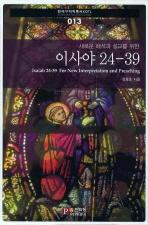 새로운 해석과 설교를 위한 이사야 24 39