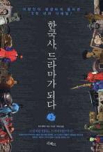 한국사 드라마가 되다. 2
