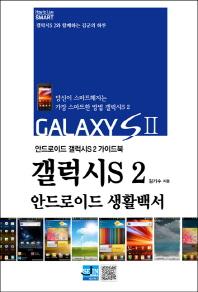 갤럭시S 2 안드로이드 생활백서