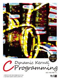 Dynamic Kernel C Programming