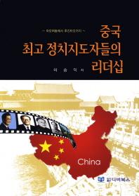 중국 최고 정치지도자들의 리더십